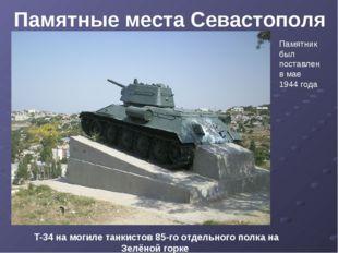 Памятные места Севастополя Т-34на могиле танкистов 85-го отдельного полка н