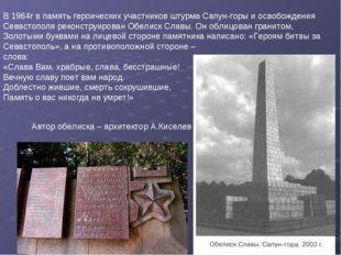 В 1964г в память героических участников штурма Сапун-горы и освобождения Сева