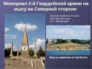Заложен памятник 24 июля 1944архитектором К.А.Чанкветадзе. Мемориал 2-й Гв