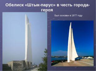 Был основан в 1977 году Обелиск «Штык-парус» в честь города-героя