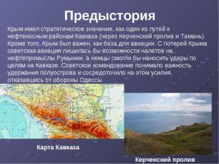 Крым имел стратегическое значение, как один из путей к нефтеносным районам Ка