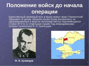 Положение войск до начала операции Единственный наземный путь в Крым лежал че
