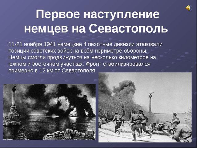 11-21 ноября 1941 немецкие 4 пехотные дивизии атаковали позиции советских вой...