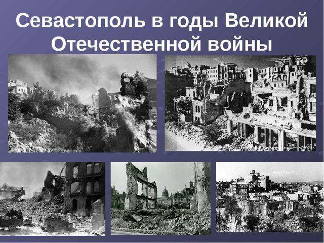 Севастополь в годы Великой Отечественной войны