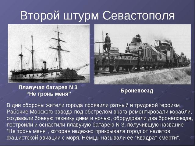 В дни обороны жители города проявили ратный и трудовой героизм. Рабочие Морск...