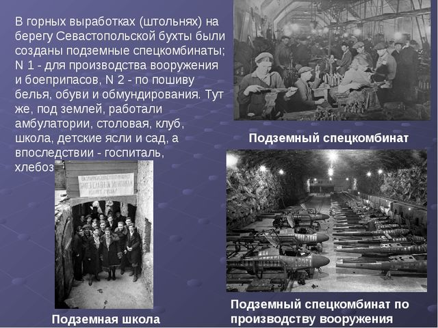 В горных выработках (штольнях) на берегу Севастопольской бухты были созданы п...