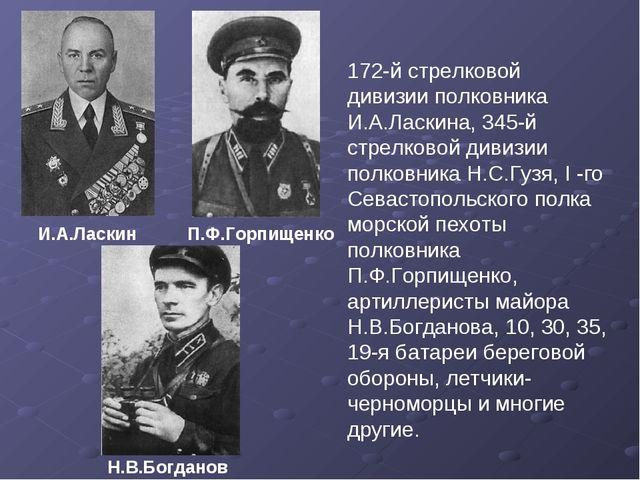 172-й стрелковой дивизии полковника И.А.Ласкина, 345-й стрелковой дивизии пол...