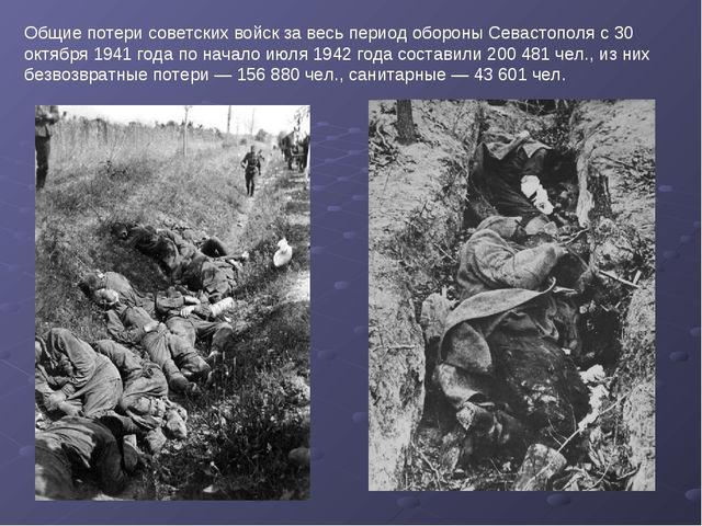 Общие потери советских войск за весь период обороны Севастополя с 30 октября...