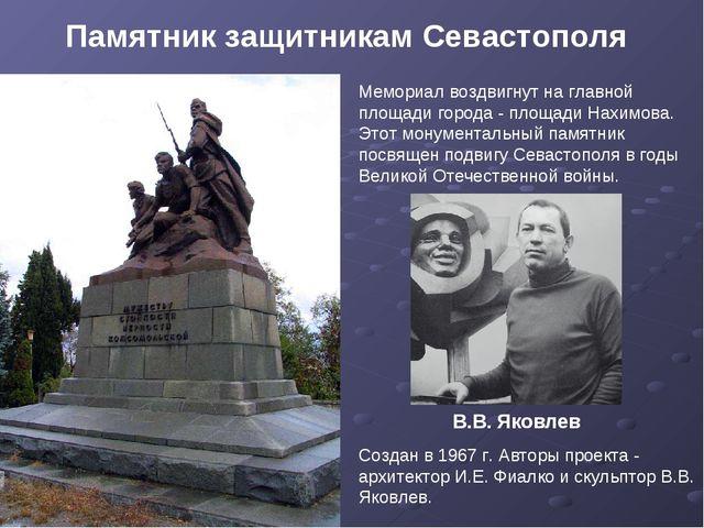 Создан в 1967 г. Авторы проекта - архитектор И.Е. Фиалко и скульптор В.В. Яко...