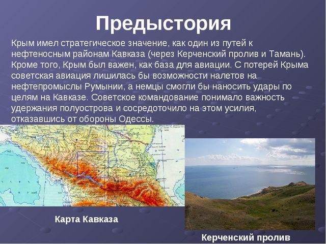 Крым имел стратегическое значение, как один из путей к нефтеносным районам Ка...