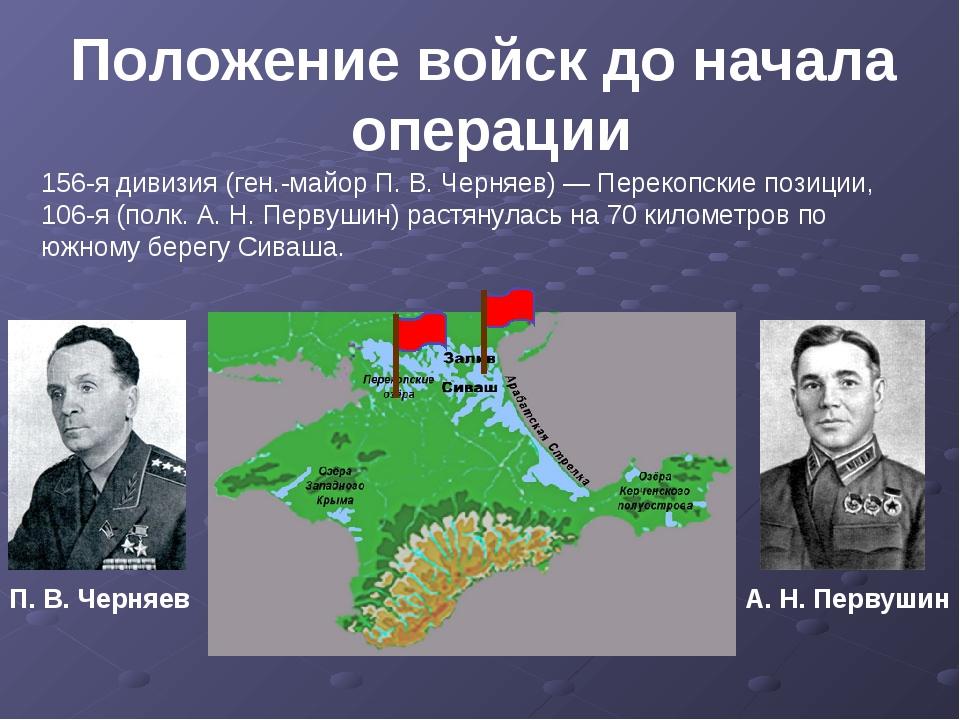 156-я дивизия (ген.-майор П. В. Черняев) — Перекопские позиции, 106-я (полк....