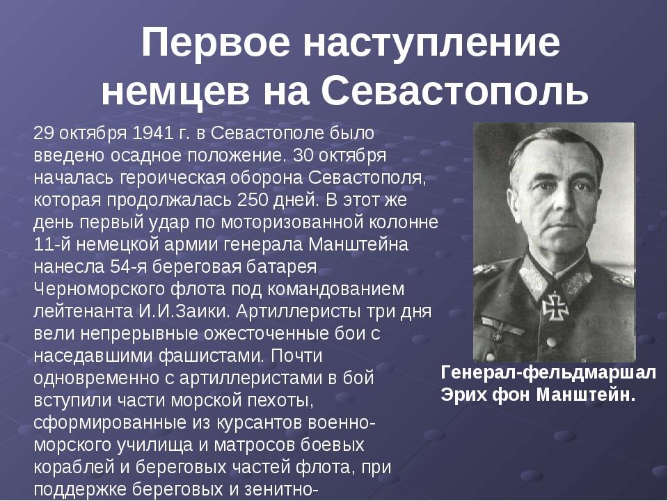 29 октября 1941 г. в Севастополе было введено осадное положение. 30 октября...