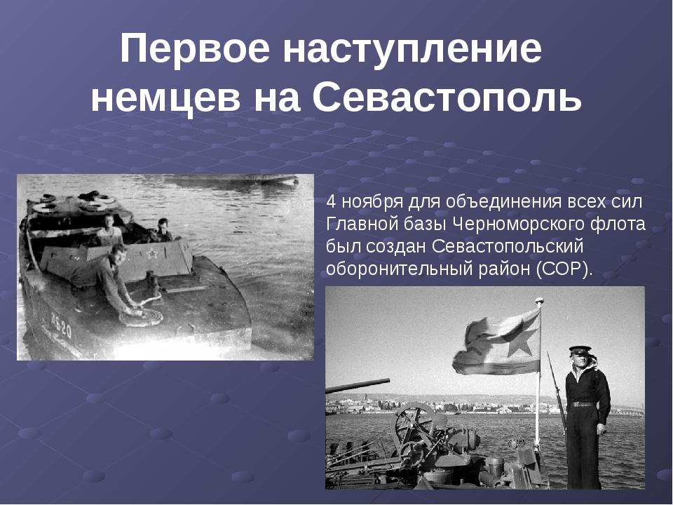 4 ноября для объединения всех сил Главной базы Черноморского флота был создан...