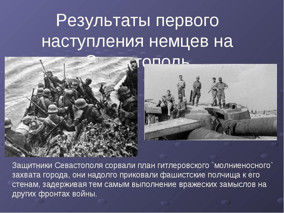 Защитники Севастополя сорвали план гитлеровского `молниеносного` захвата горо...