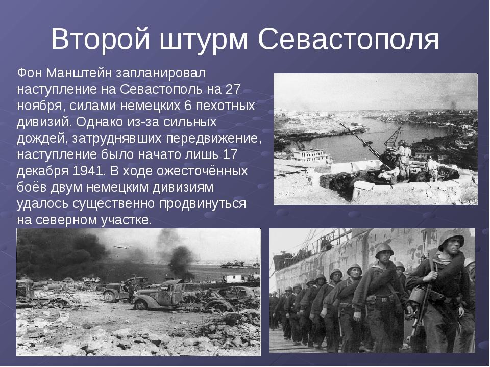 Фон Манштейн запланировал наступление на Севастополь на 27 ноября, силами нем...