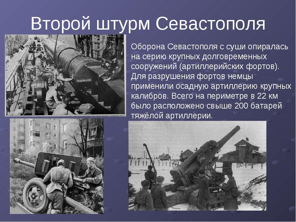 Оборона Севастополя с суши опиралась на серию крупных долговременных сооружен...