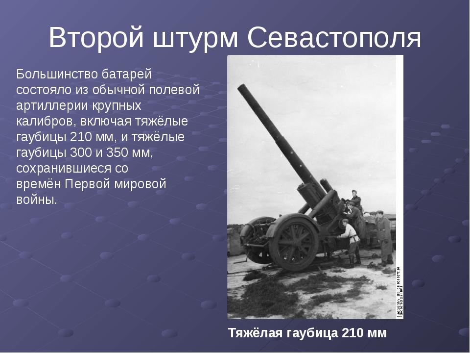 Большинство батарей состояло из обычной полевой артиллерии крупных калибров,...