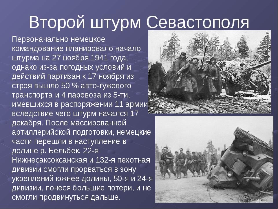 Первоначально немецкое командование планировало начало штурма на 27 ноября 19...