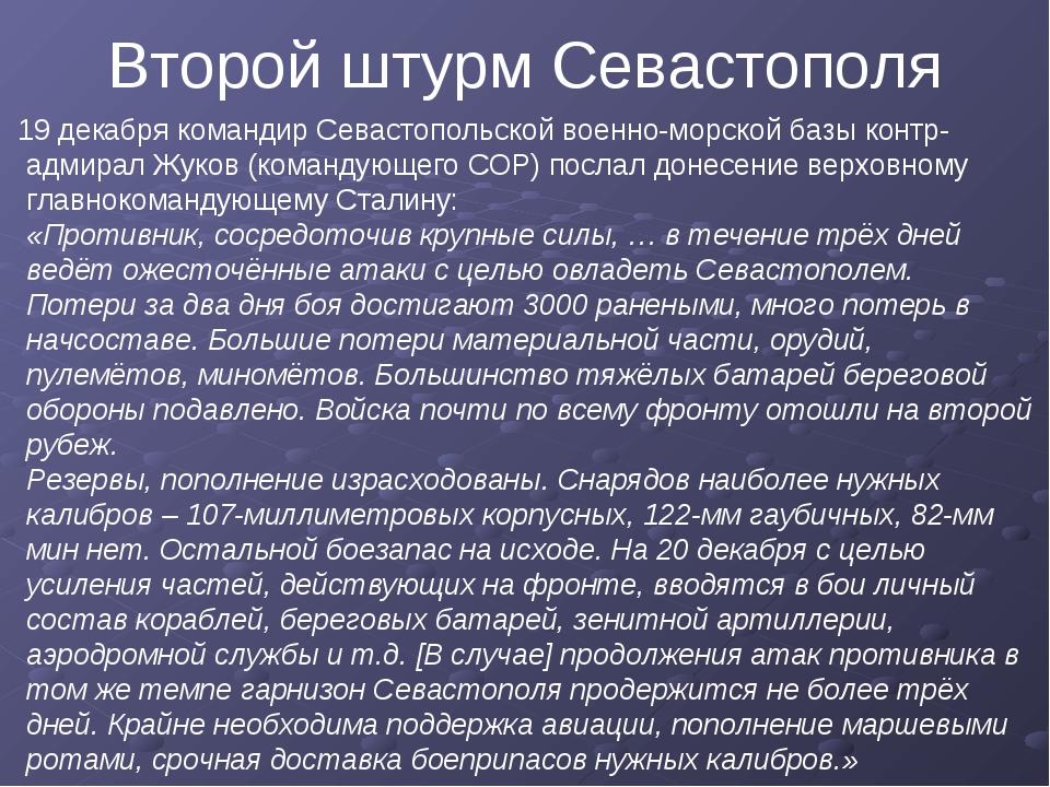 19 декабря командир Севастопольской военно-морской базы контр-адмирал Жуков...