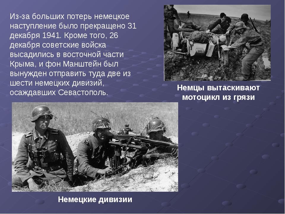 Из-за больших потерь немецкое наступление было прекращено 31 декабря 1941. Кр...