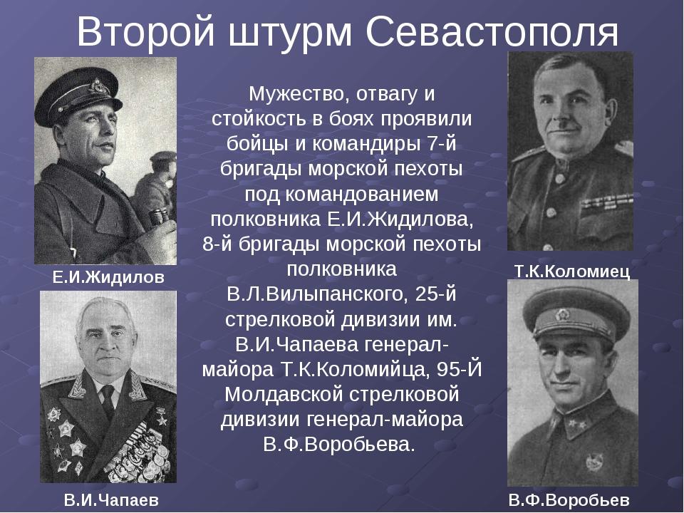 Мужество, отвагу и стойкость в боях проявили бойцы и командиры 7-й бригады мо...