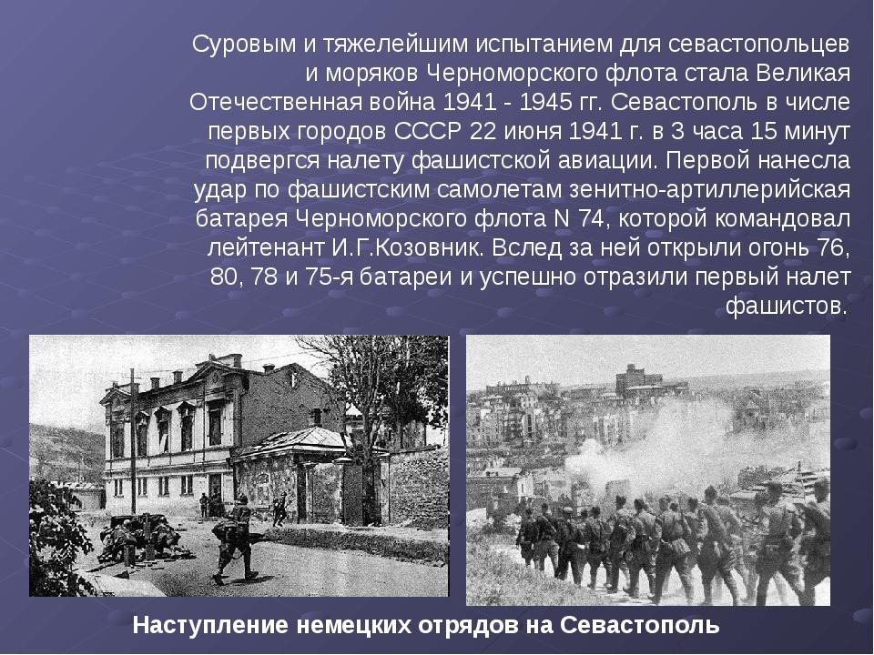 Суровым и тяжелейшим испытанием для севастопольцев и моряков Черноморского фл...
