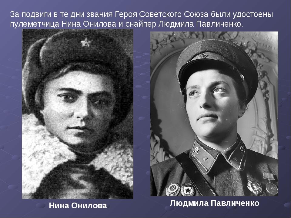 За подвиги в те дни звания Героя Советского Союза были удостоены пулеметчица...