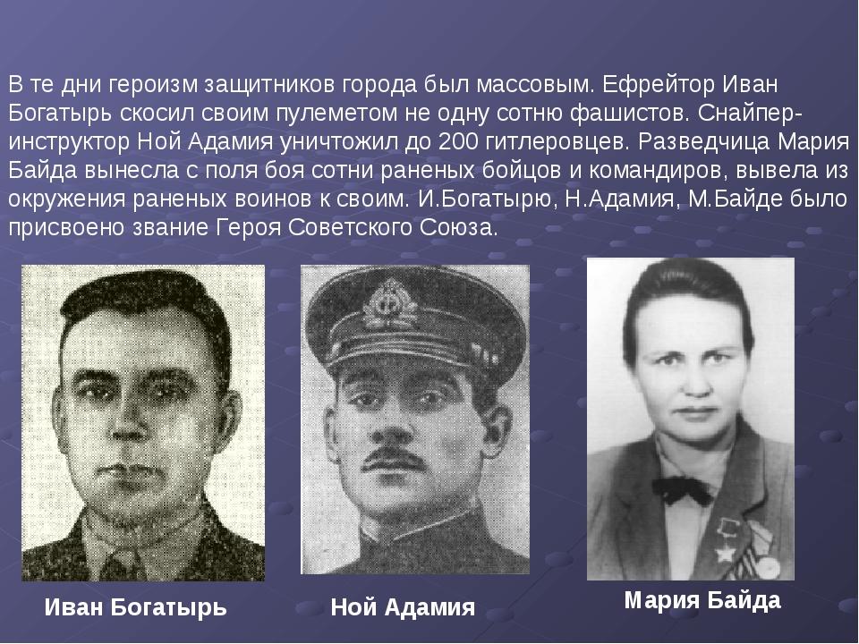 В те дни героизм защитников города был массовым. Ефрейтор Иван Богатырь скоси...
