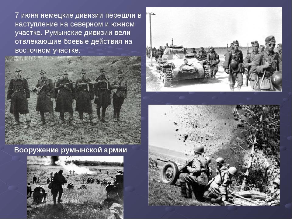 7 июня немецкие дивизии перешли в наступление на северном и южном участке. Ру...