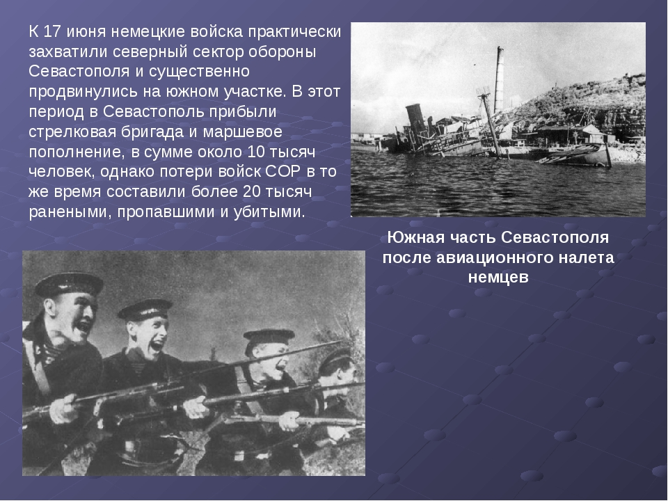 К 17 июня немецкие войска практически захватили северный сектор обороны Севас...