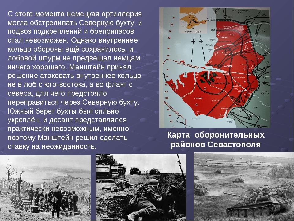 С этого момента немецкая артиллерия могла обстреливать Северную бухту, и подв...