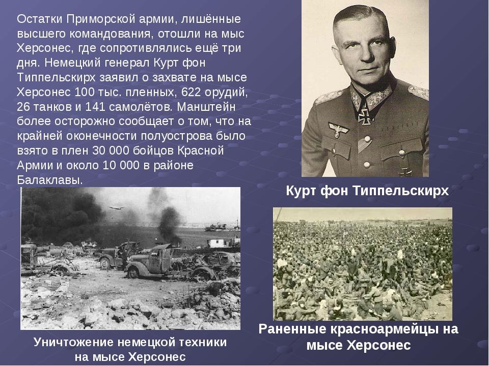 Уничтожение немецкой техники на мысе Херсонес Раненные красноармейцы на мысе...