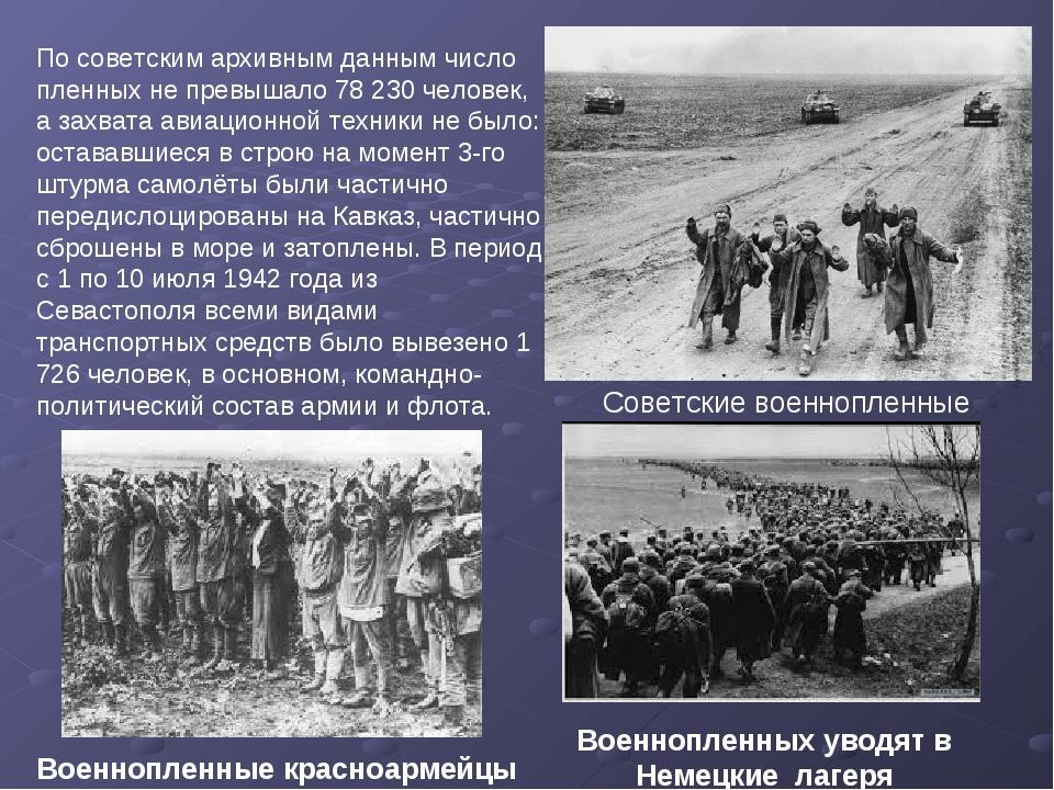 По советским архивным данным число пленных не превышало 78 230 человек, а зах...