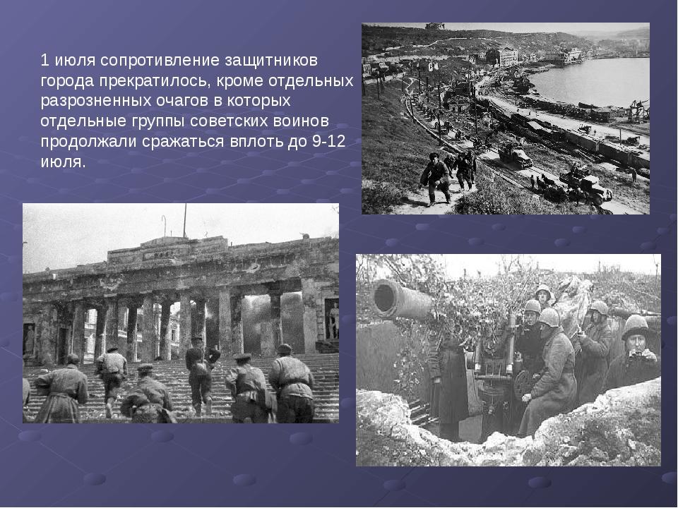 1 июлясопротивление защитников города прекратилось, кроме отдельных разрозне...