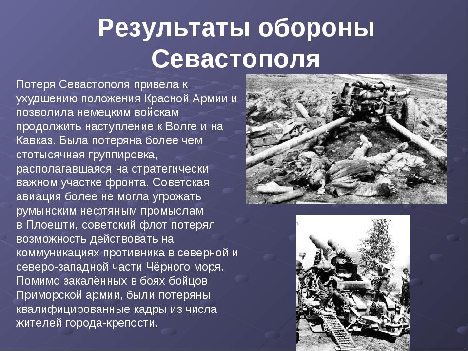 Потеря Севастополя привела к ухудшению положения Красной Армии и позволила не...