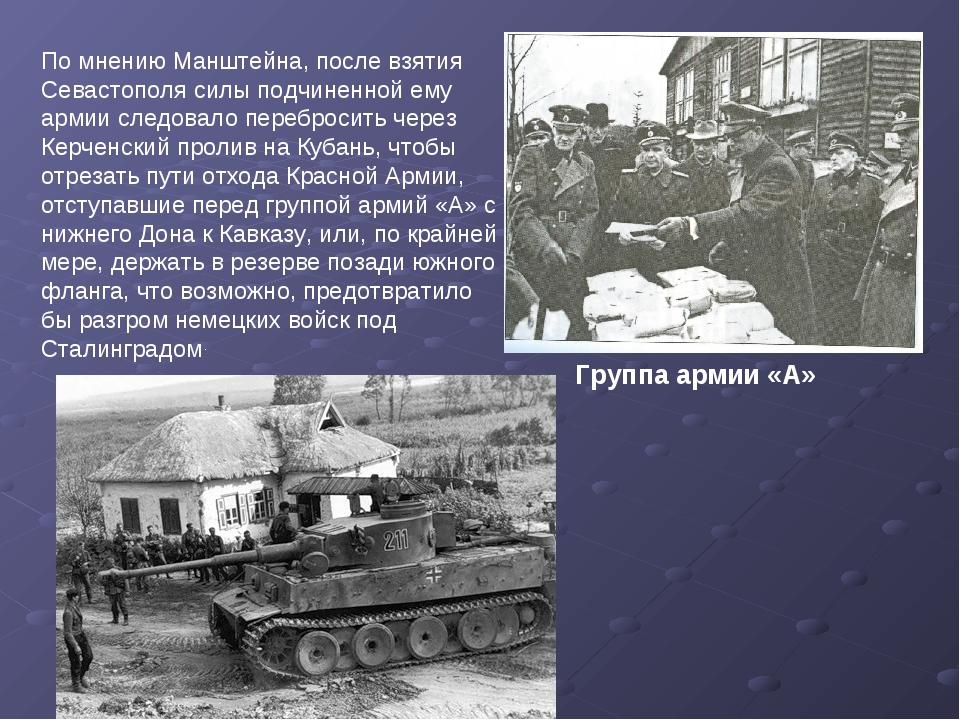 По мнению Манштейна, после взятия Севастополя силы подчиненной ему армии след...