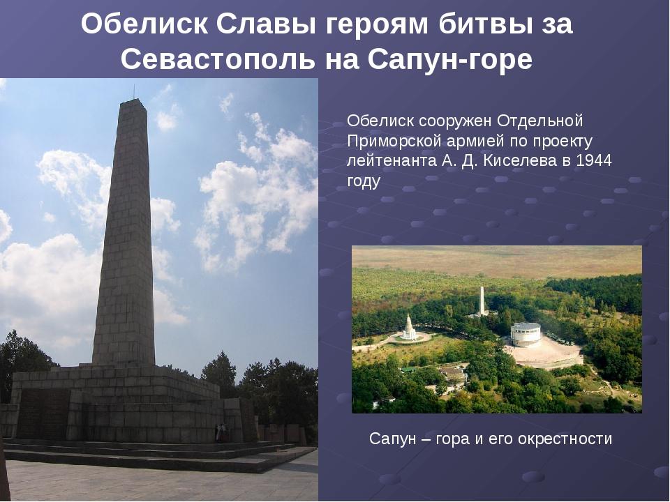 Обелиск сооружен Отдельной Приморской армией по проекту лейтенанта А.Д.Кисе...