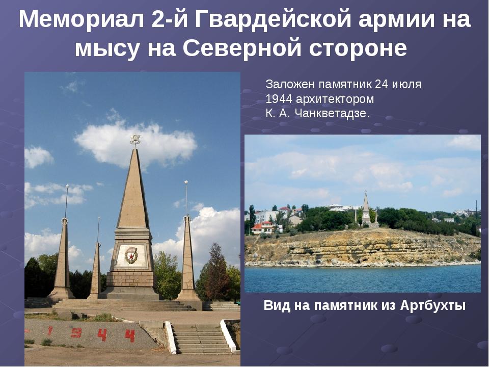 Заложен памятник 24 июля 1944архитектором К.А.Чанкветадзе. Мемориал 2-й Гв...
