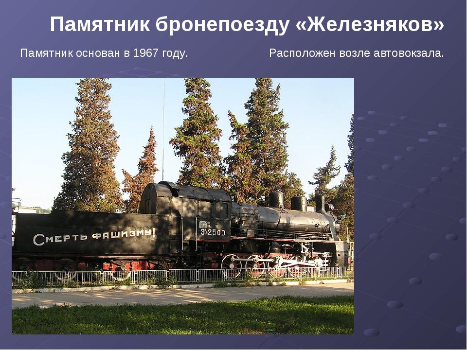 Памятник бронепоезду «Железняков» Памятник основан в1967 году. Расположен во...