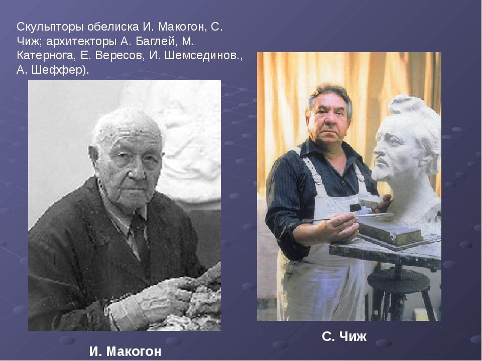 Скульпторы обелиска И. Макогон, С. Чиж; архитекторы А. Баглей, М. Катернога,...