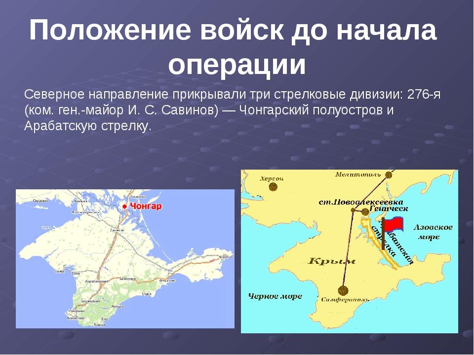 Северное направление прикрывали три стрелковые дивизии: 276-я (ком. ген.-майо...