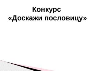 Конкурс «Доскажи пословицу»