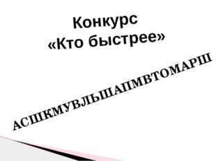 Конкурс «Кто быстрее» АСШКМУВЛЬШАПМВТОМАРШ