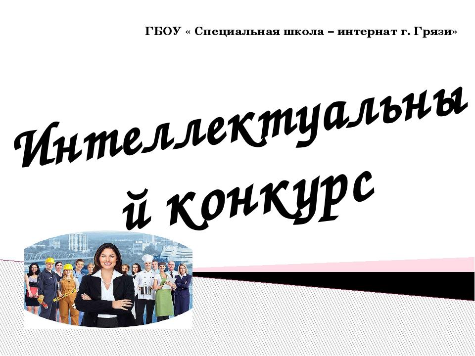Интеллектуальный конкурс ГБОУ « Специальная школа – интернат г. Грязи»