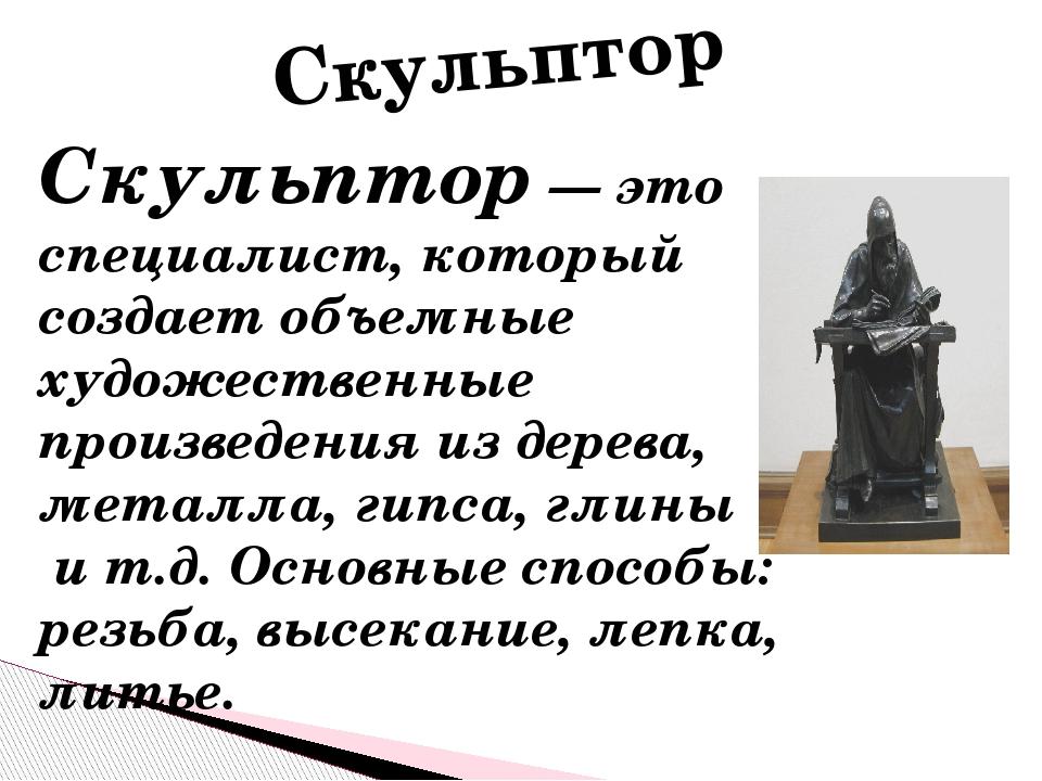 Скульптор — это специалист, который создает объемные художественные произведе...
