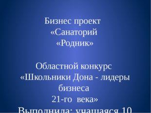 Бизнес проект «Санаторий «Родник» Областной конкурс «Школьники Дона - лидеры
