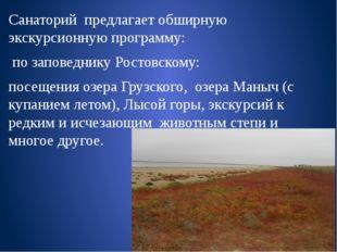 Санаторий предлагает обширную экскурсионную программу: по заповеднику Ростов