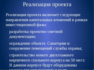 Реализация проекта Реализация проекта включает следующие направления капиталь
