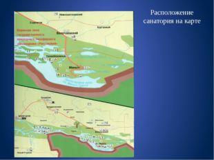 Расположение санатория на карте