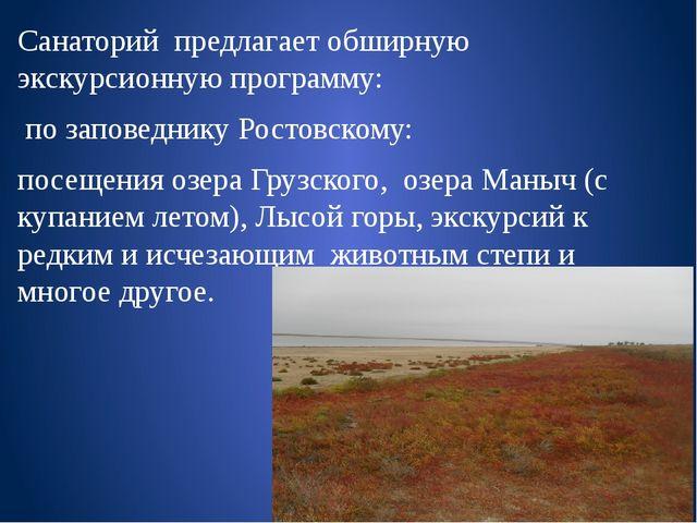 Санаторий предлагает обширную экскурсионную программу: по заповеднику Ростов...